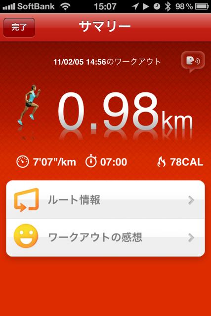 ランニング日誌(11/02/05)お疲れショートラン! #run_jp [Runnin' Higher]