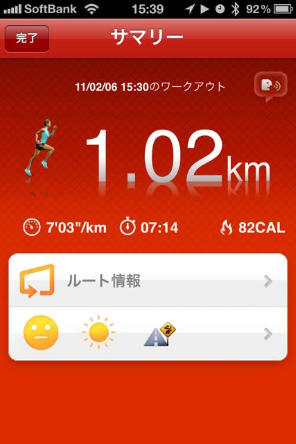 ランニング日誌(11/02/06)今日もお疲れショートラン! #run_jp [Runnin' Higher]
