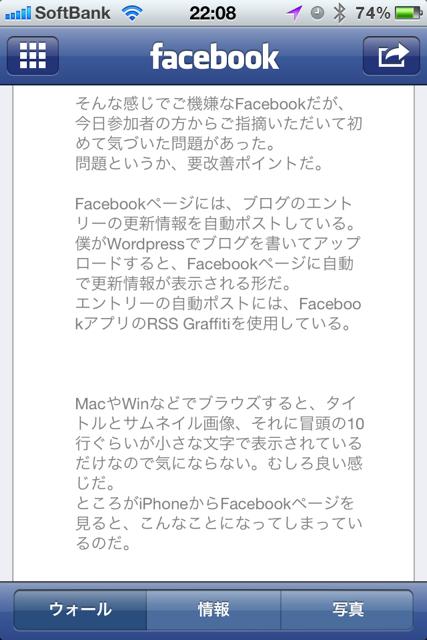 リベンジ!今度こそiPhoneのFacebookアプリからブログを見やすくしよう!