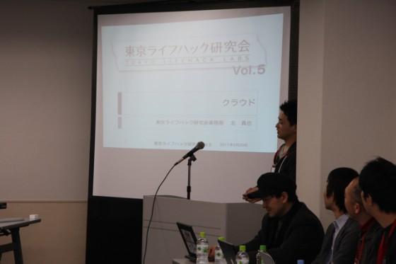東京ライフハック研究会Vol. 5、大盛況でした!