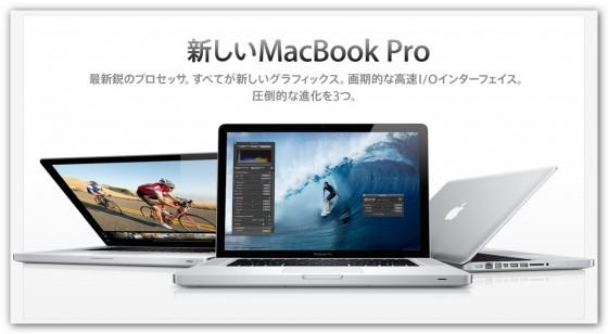 """新MacBook Pro発表! 10Gbpsの超絶高速I/O規格  """"Thunderbolt""""  がすごく気になる!"""