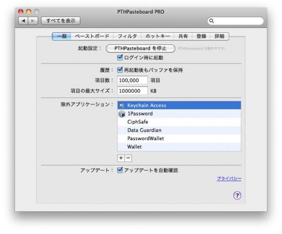 複数Macで同期できるクリップボード拡張アプリ! Pasteboard PROが凄い!