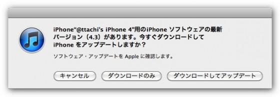 きたぞ!iOS 4.3だ!