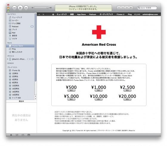 iTunesから大震災被災者に寄付を