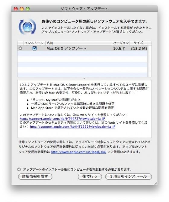 きたぞ!Mac OS 10.6.7だっ!