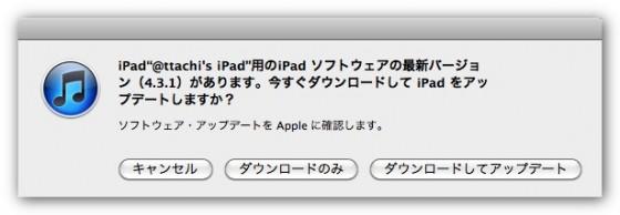 きたぞ!iOS 4.3.1だっ!!