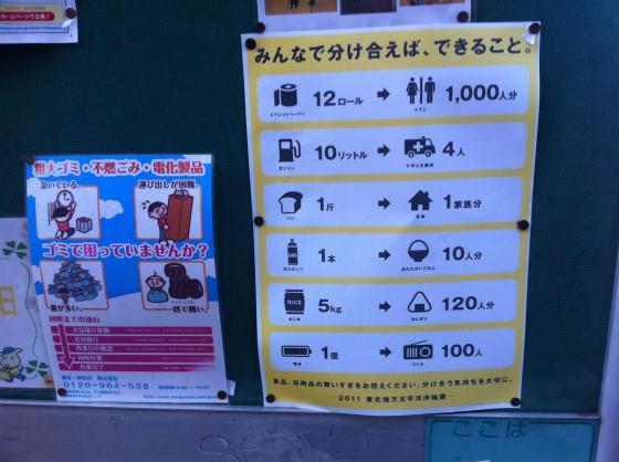 あの「買い占め防止」ポスターが町内会の掲示板に貼られていた!