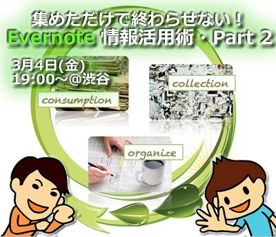 """シゴタノ!セミナー  """"Evernote情報活用術・Part 2""""  に参加してきた! #en110304"""