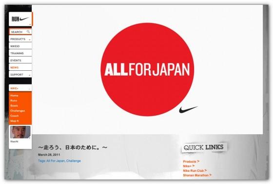 """僕らが走るとナイキが日本のために寄付する   Nike+の""""All for Japan""""チャレンジに参加しよう!"""