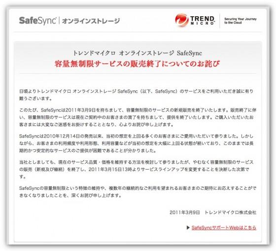 容量無制限(だった)オンライン・ストレージ SafeSyncその後