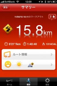 ランニング日誌(11/04/16)初夏の陽気で皇居16kmラン!