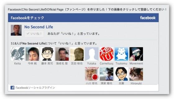 No Second LifeのFacebookページの登録者が500人を突破しました!