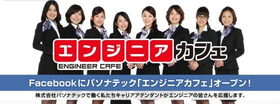 震災で延期になったイベントを4月14日(木)に開催します!