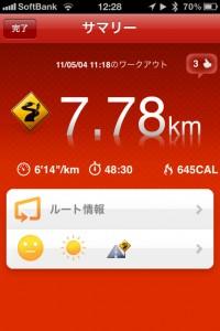 ランニング日誌(11/05/04)途中で具合が悪くなって7.8kmラン!