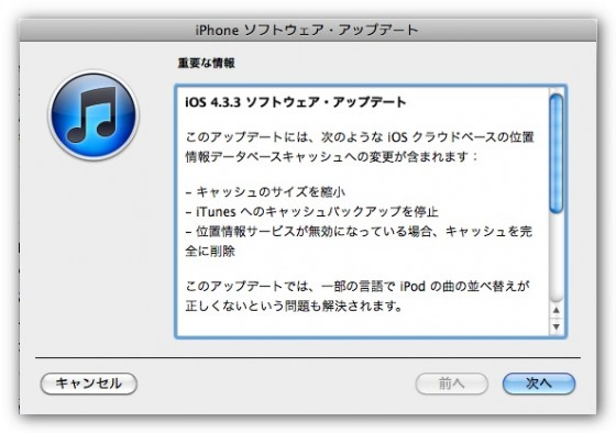 きたぞ!iOS 4.3.3だっ!