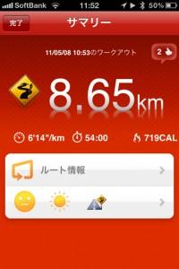 ランニング日誌(11/05/08)週次目標達成!風邪気味8.6kmラン!