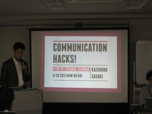 「東京ライフハック研究会 Vol.6」   大いに盛り上がりました! #tokyohack006