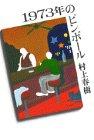 1973年のピンボール by 村上春樹 — 舞台は秋へ  透き通る心と新たな試み