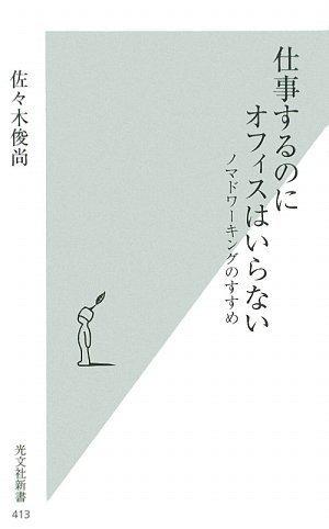 我らノマドの時代! 書評「仕事するのにオフィスはいらない」 by 佐々木俊尚