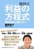 日本人よ!利益は悪ではない! 書評「勝間式  利益の方程式」  by  勝間和代