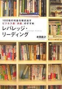 読んだ本の「レバレッジ・メモ」をFacebookページで公開することにしました!