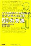 読めばできるんです! 書評「いつも先送りするあなたがすぐやる人になる50の方法」 by  佐々木正悟