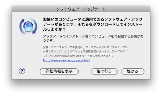 きたぞ!Mac OS X 10.6.8だっ! Lionへの準備完了!