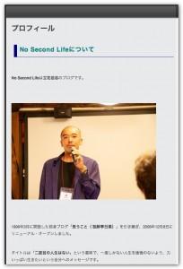 No Second Lifeと立花岳志のプロフィール・ページを作ってみた