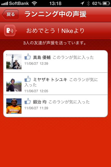 ランニング日誌(11/06/27)突然土砂降り僕もiPhoneもずぶ濡れ13kmラン!
