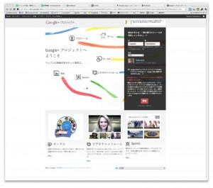 """打倒 Facebook なるか? グーグルのSNS  """"Google+""""  を使ってみた!"""