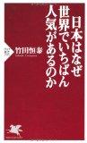「日本国」の理念を持ち、「和」の国民として生きること