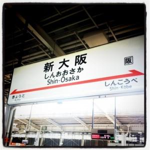 大阪なう!
