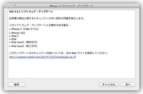 きたぞ! iOS 4.3.5だっ!