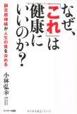 うわっ…  私の副交感神経レベル、低すぎ…? 書評「なぜ、「これ」は健康にいいのか?」 by 小林弘幸