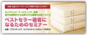 10月15日! 小山龍介・原尻淳一・午堂登紀雄3氏のセミナーが凄そうなので行ってみる!