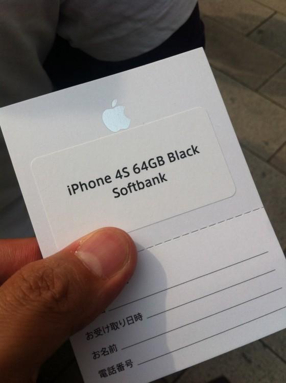 今回も激闘でした!僕のiPhone 4S購入奮闘記