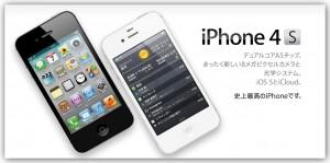 """iPhone 4Sファースト・インプレッション! 5つの """"凄い!"""" と1つの """"困った!"""""""
