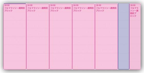 予定を入れちゃいけない「空き時間カレンダー」が実は大事だった件