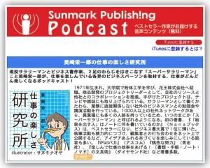 「美崎栄一郎の仕事の楽しさ研究所」ポッドキャストに出演しました!