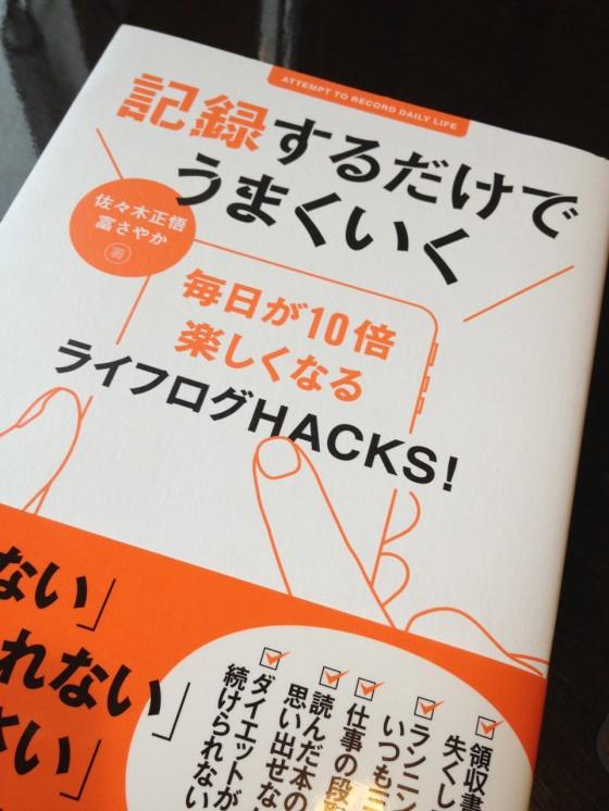 佐々木正悟さんと富さやかさんの新刊にコラム寄稿させていただきました!