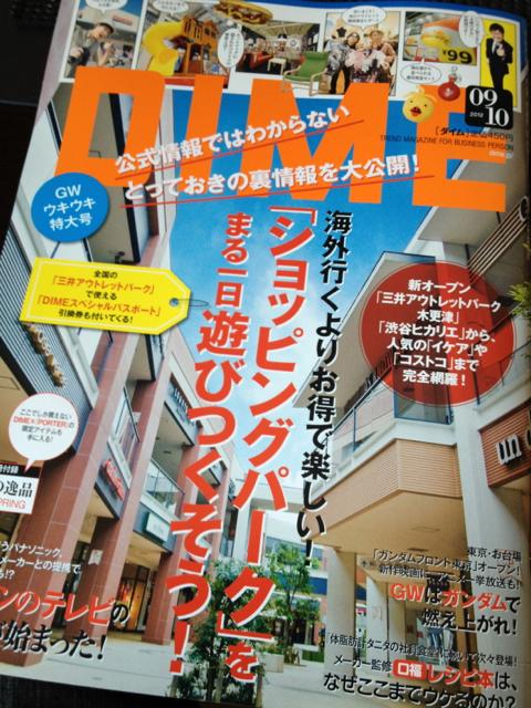 """本日発売の雑誌 """"DIME"""" に立花のインタビュー記事が掲載されました!"""