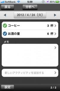 原点回帰 [カラダログ 2012/04/24]