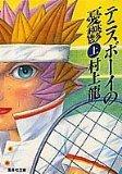 男の欲望、甲斐性と成熟のリアリティー: 書評「テニスボーイの憂鬱」 by 村上龍