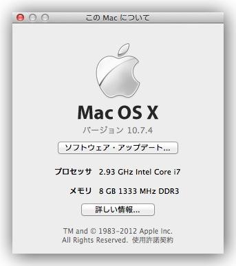 来たぞ! OS X  10.7.4だっ  729.6MBもあるぞ!!