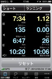 体調最悪につき  [カラダログ 2012/05/24]