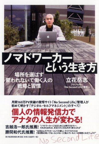 酒井一太さんが拙著「ノマドワーカーという生き方」の書評を書いてくださいました!ありがとうございます!