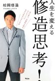 5月病を瞬殺する「決断ポジティブ思考」10の言葉  /  書評「人生を変える修造思考」 by 松岡修造