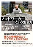 書籍「ノマドワーカーという生き方」6月1日、本日発売です!!