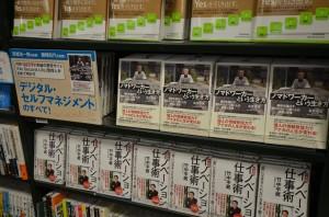 「ノマドワーカーという生き方」三省堂書店 有楽町店を訪問してきました! &  書評をご紹介します!!