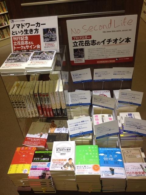 ブックファースト新宿店で「立花岳志のイチオシ本」フェア開催中です!!